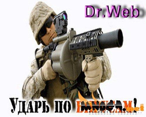 Программа Журнальный ключ для Dr.Web anti-virus / Security Space до 15