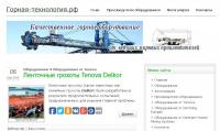 сайт-горнодобывающего-оборудования