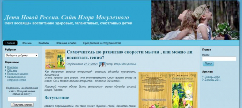 мой сайт 2012