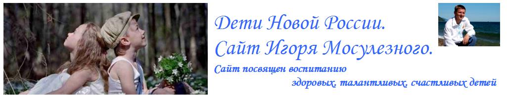 Дети Новой России. Сайт Игоря Мосулезного